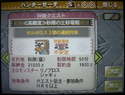 mh3g120212_7.jpg