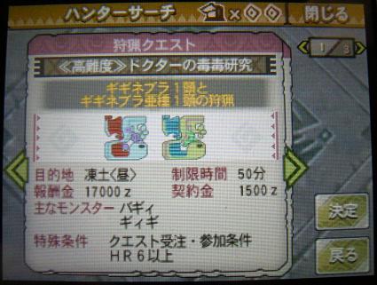 mh3g120212_9.jpg
