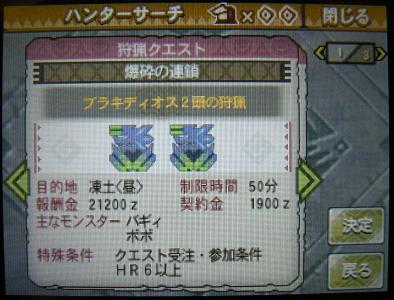 mh3g120214_7.jpg