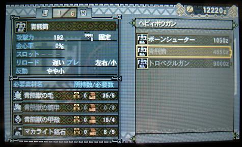 mh3gaokumadzutu2.jpg