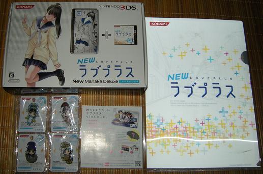 newloveplus1.jpg