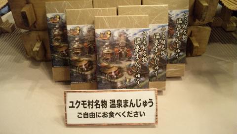 温泉まんじゅう_convert_20100317095916