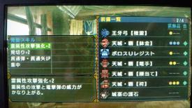 3rd弓装備1回目_convert_20110213155111