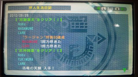 gekiten_clear_convert_20100627122000.jpg
