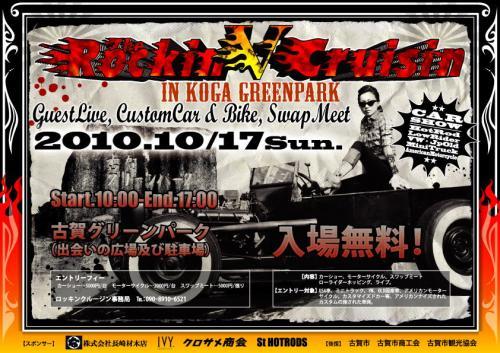 rockin5_convert_20101015175624.jpg