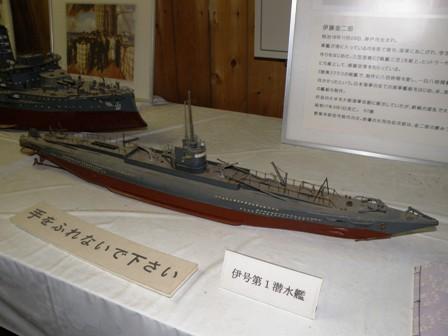 イ号第一潜水艦