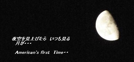 U-moon1a.jpg