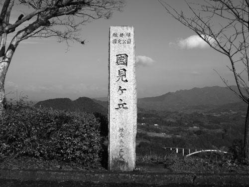 国見ヶ丘石碑