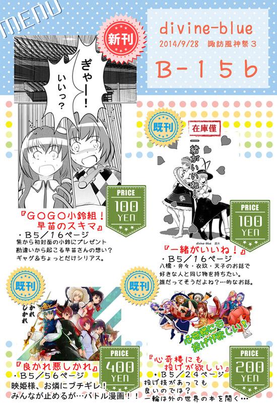 お品書き-2014-9-28-ブログ用