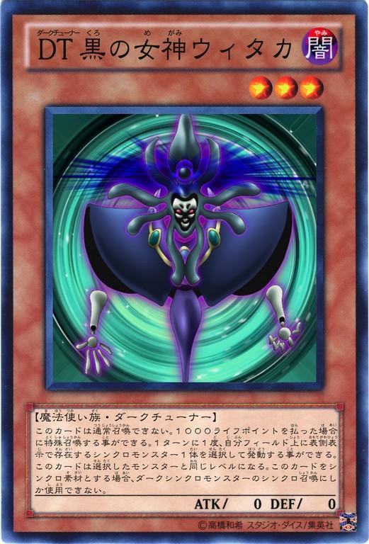 DT 黒の女神ウィタカ