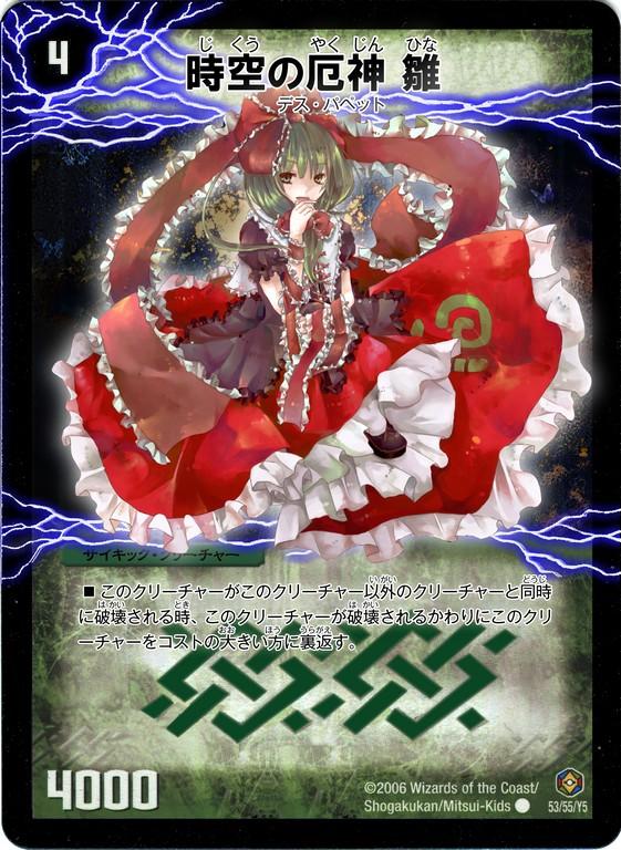 雛SR_edited-1