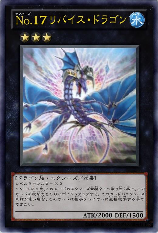 りバイスドラゴン