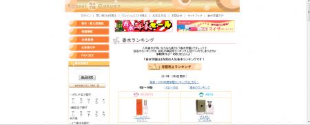 繧ュ繝」繝励メ繝」_convert_20110113212440