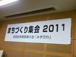 P2011_0306_160245.jpg