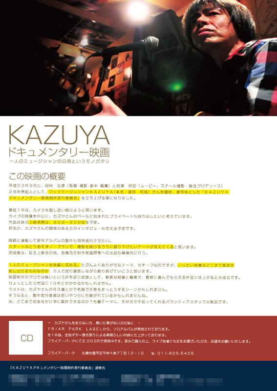 kazuya02o.jpg