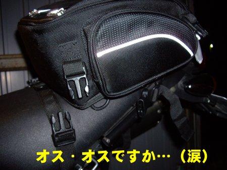 bag04
