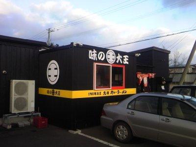 味の大王札幌店