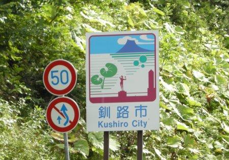 10082214釧路入り