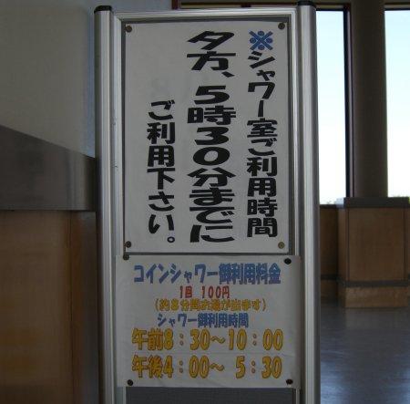 0100828道東06