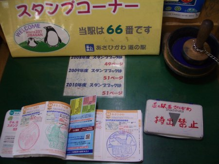 101002旭川道の駅