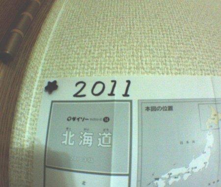 2011MapA