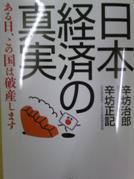 日本経済の