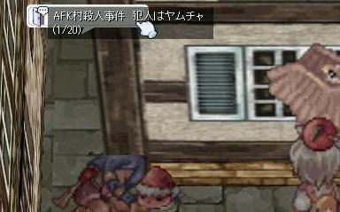 2010_2_5_殺人現場