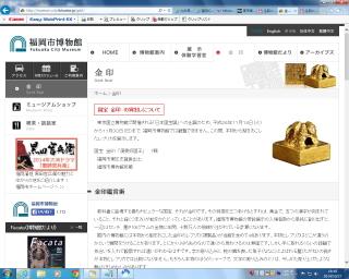 141027福岡市博物館Web