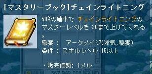 Maple110830_003611.jpg