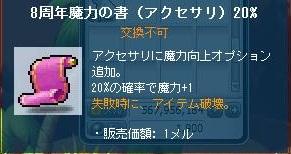 Maple110830_225035.jpg