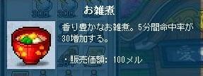 Maple120108_171011.jpg