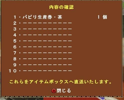 mhf_20111008_123716_094.jpg