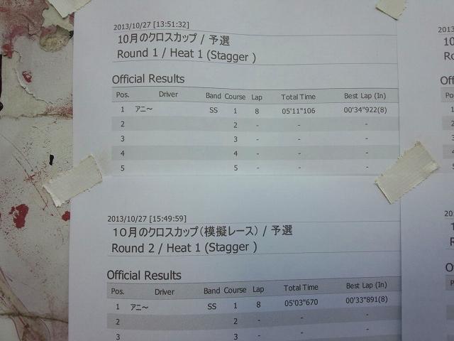 IMG_20131027_165212.jpg