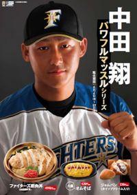 Yahoo検索で「浦田直也」て打ったら予測に「浦田直也 中田翔」って出てきたからなんで?友達?と思って見てみたら似てるみたいな話題でした。