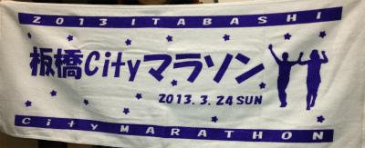 s-20130324-板橋シティ-IMG_1905-タオル切り抜き