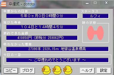 2013y10m11d_卒煙5周年!-000103837