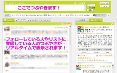 twipple03_convert_20130217161538.jpg