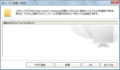 360Amigo ジャンクファイル ユーザー定義パス