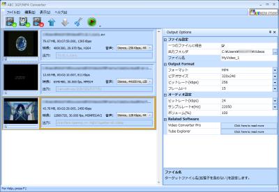 ABC 3GP/MP4 Converter スクリーンショット