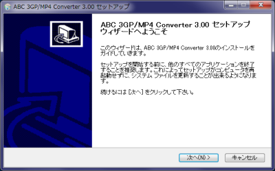 ABC_3GP_MP4_Converter04.png