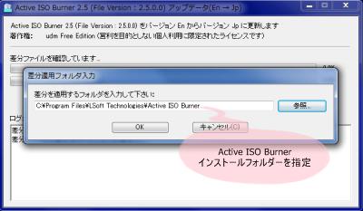 Active ISO Burner 日本語化パッチ