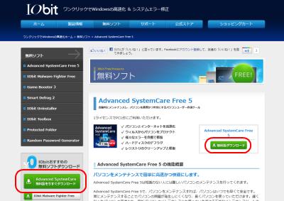 Advanced SystemCare Freeのダウンロードページ