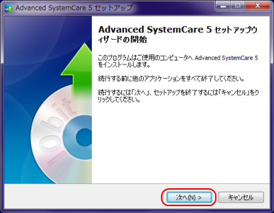 AdvancedSystemCareインストール