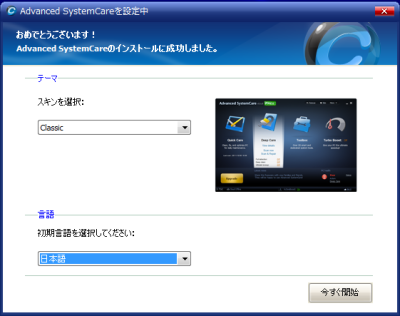 Advanced SystemCare Free インストール 初期設定