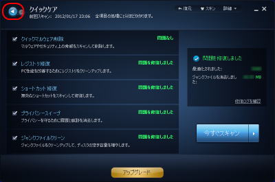 AdvancedSystemCare クイックケア 完了