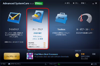 Advanced SystemCare Free ディープケア