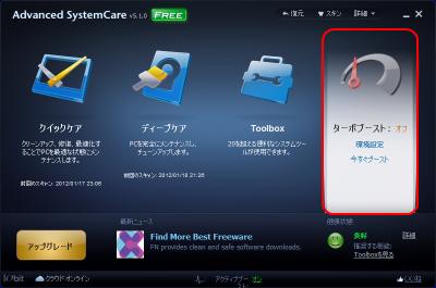 dvancedSystemCare ターボブースト
