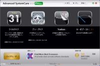 Advanced SystemCare Free スクリーンショット