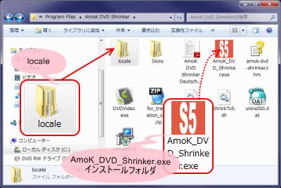 AmoK DVD Shrinker 1.5インストールフォルダ