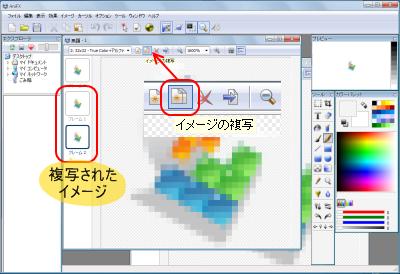 AniFX イメージ複写